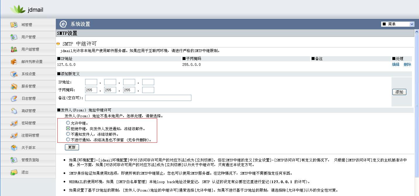 如何解决企业邮箱被盗用发垃圾邮件(金笛邮件)-金笛子企业电子期刊