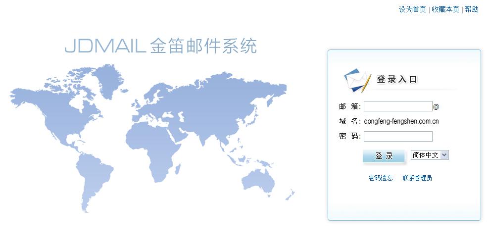 东风乘用车公司邮件系统上线-金笛子企业电子期刊