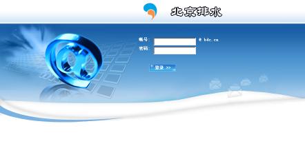排水集团与春笛公司续签2013-2014年度维保费用-金笛子企业电子期刊