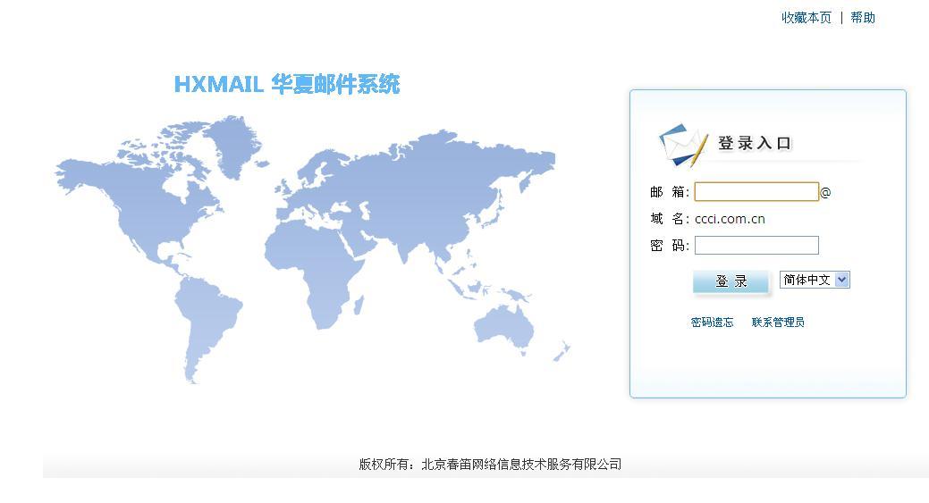 华夏认证中心有限公司与春笛公司续维保费用-金笛子企业电子期刊
