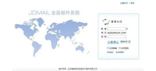 全运科技(深圳)有限公司邮件系统上线-金笛子企业电子期刊