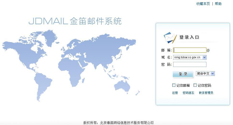 中国烟草总公司内蒙古自治区公司邮件系统上线-金笛子企业电子期刊